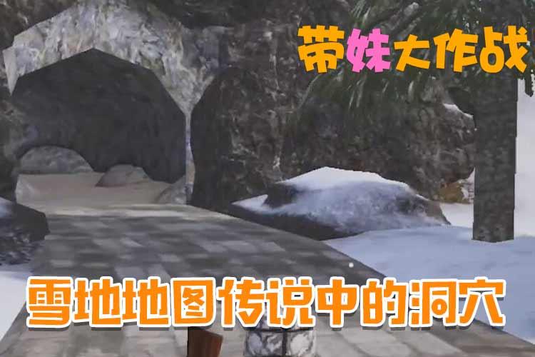 带妹大作战:雪地地图传说中的洞穴
