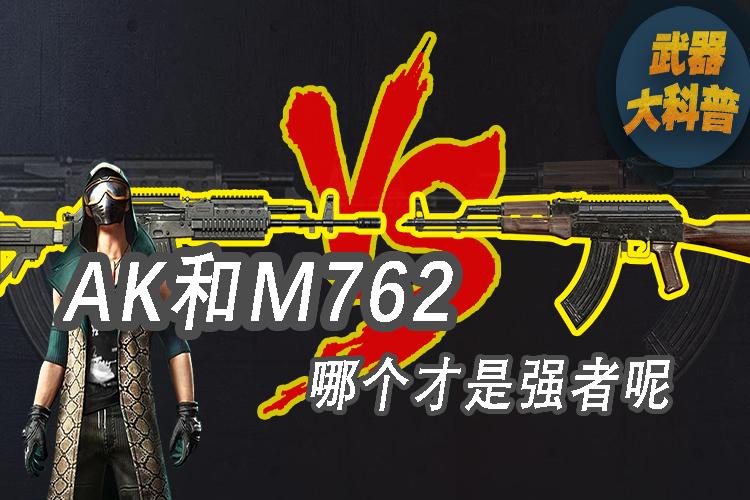 武器大科普:AK和M762哪个才是强者呢