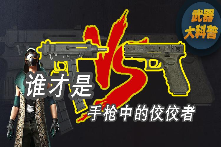 武器大科普:谁才是手枪中的佼佼者