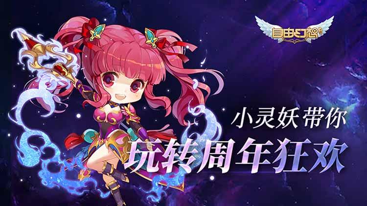 《自由幻想手游》走出桃源村:小灵妖带你玩转周年狂欢