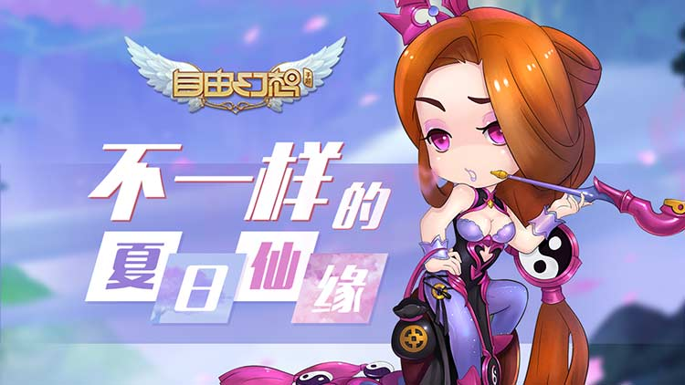 《自由幻想手游》走出桃源村:不一样的夏热仙缘