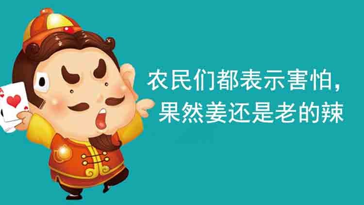 03-地主佬爷进军时尚圈,农民们都表示害怕,果然姜还是老的辣