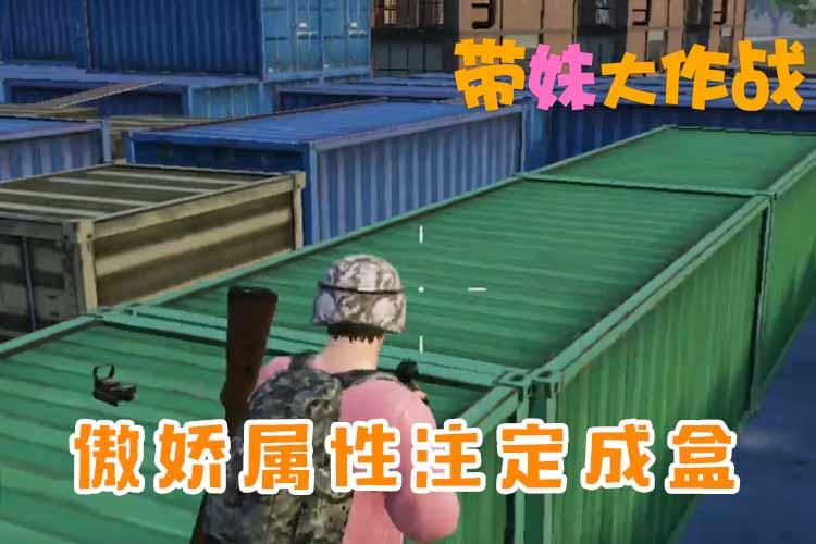 带妹大作战:傲娇属性注定成盒