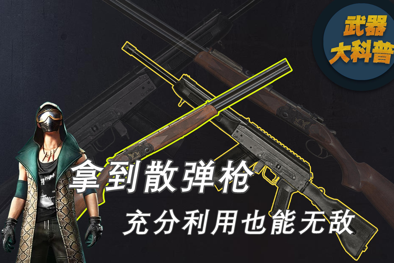 武器大科普:拿到了散弹枪 充分利用也能无敌
