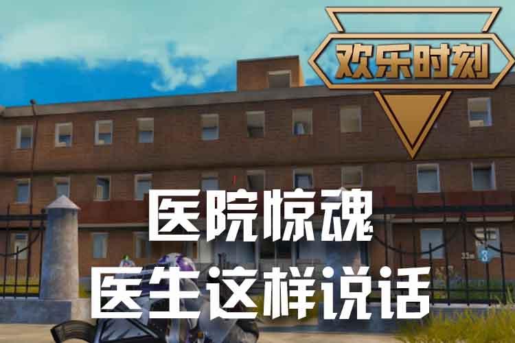 欢乐时刻:医院惊魂 医生这样说话