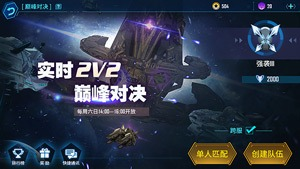 2V2实时竞技 《银河掠夺者》巅峰对决系统正式上线