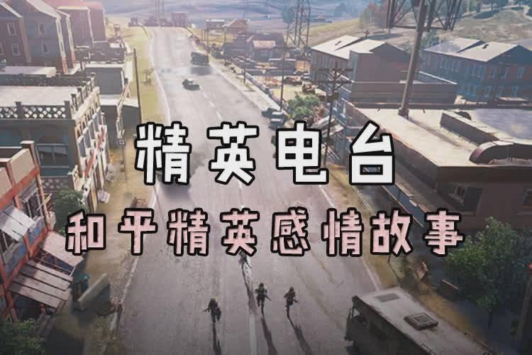 精英电台:男孩子的真心话翻译器