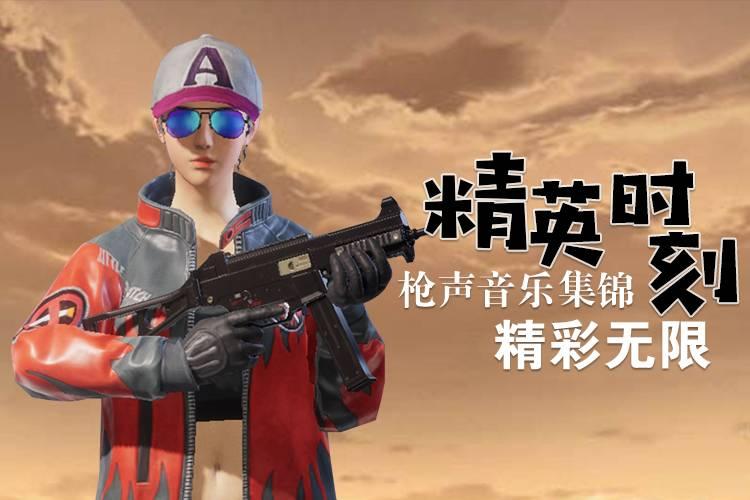精英时刻:决战中秋节 快乐无极限