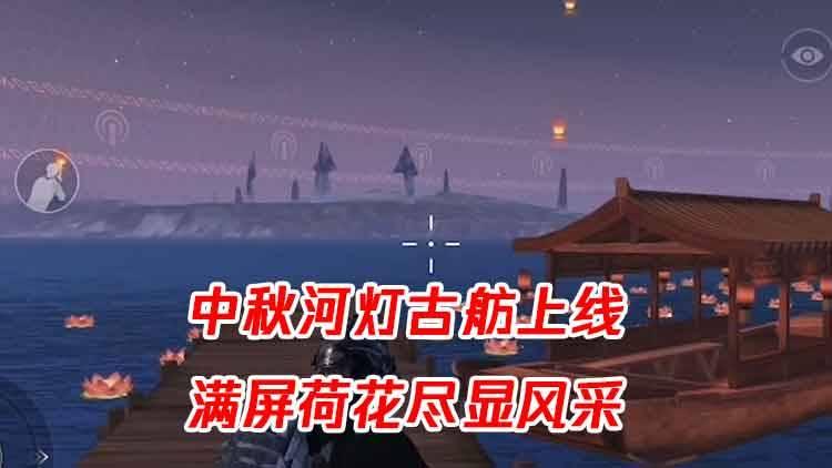 精英测评师:中秋河灯古舫上线 满屏荷花尽显风采