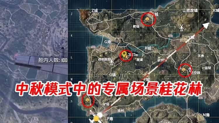 精英测评师:中秋模式中的专属场景桂花林 地图分布一览