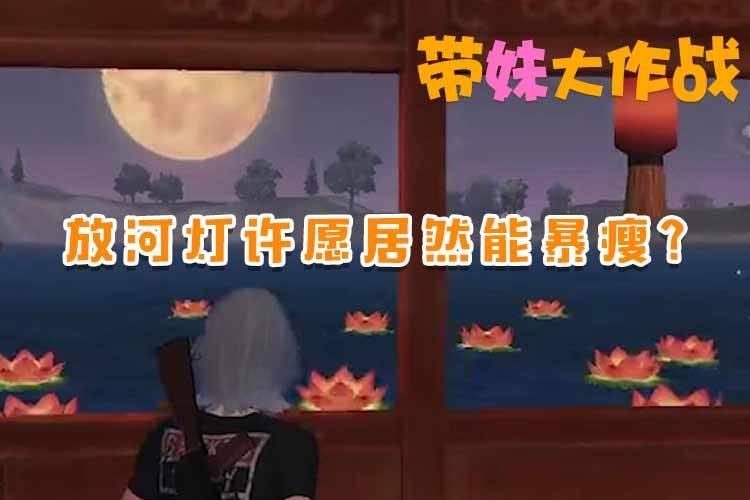 带妹大作战:放河灯许愿居然能暴瘦?