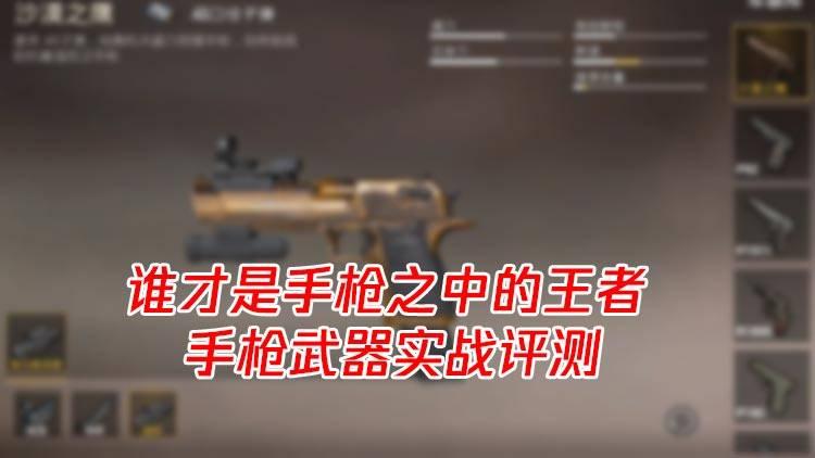 精英测评师:谁才是手枪之中的王者 手枪武器实战评测