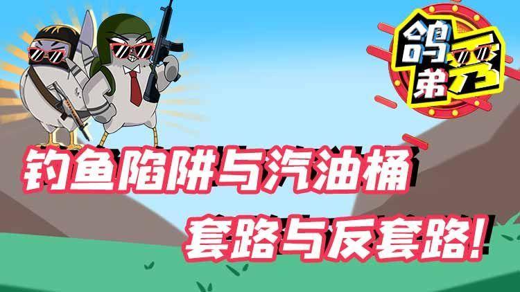 【鸽弟秀】钓鱼陷阱与汽油桶,套路与反套路!