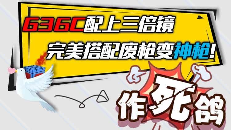 作死鸽:G36C配上三倍镜,完美搭配废枪变神枪!