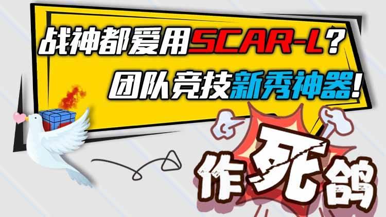作死鸽:战神都爱用SCAR-L?团队竞技新秀神器!