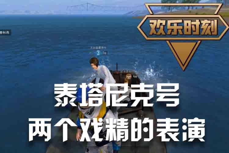 欢乐时刻:泰塔尼克号:两个戏精的表演