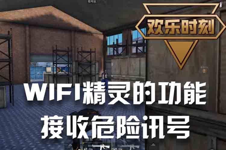 欢乐时刻:WIFI精灵的功能:接收危险讯号