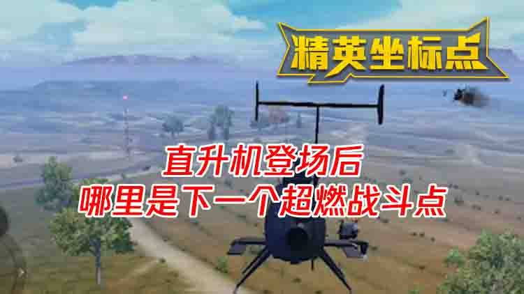 精英坐标点:直升机登场后 哪里是下一个超燃战斗点