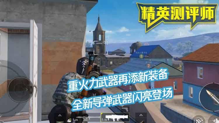 精英测评师:重火力武器再添新装备 全新导弹武器闪亮登场