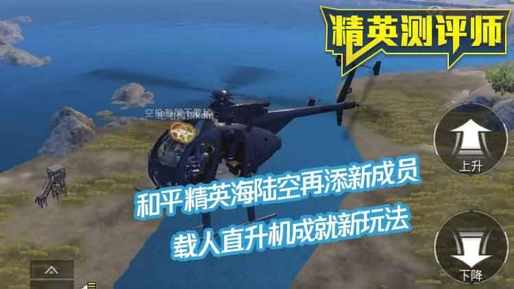 精英测评师:和平精英海陆空再添新成员 载人直升机成就新