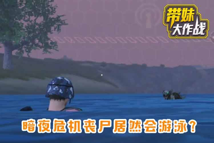 带妹大作战:暗夜危机丧尸居然会游泳?