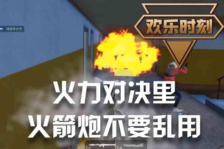 欢乐时刻:火力对决里:火箭炮不要乱用