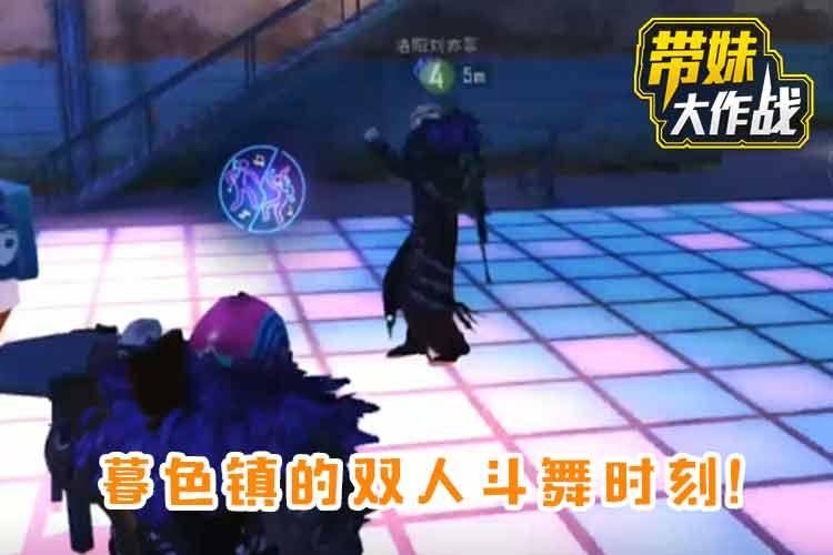 带妹大作战:暮色镇的双人斗舞时刻!