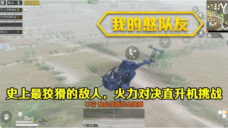 我的憨队友:火力对决惊现开不走的直升机