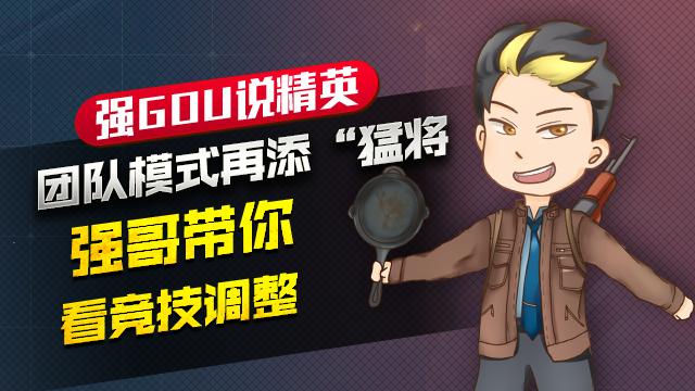 """【强GOU说精英】团队模式再添""""猛将"""",强哥带你看竞技调整"""