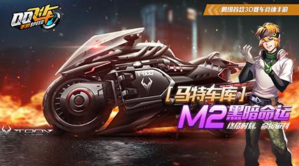 【马特车库】命运审判 M2级摩托车黑暗命运介绍
