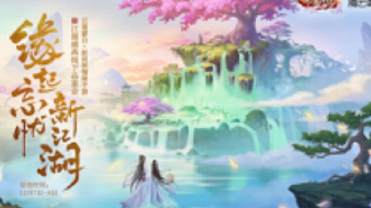 缘起忘忧新江湖 ——《新剑侠情缘》线下品鉴会即将开幕