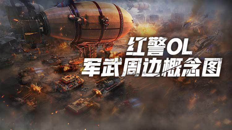 《红警OL》军武周边概念图