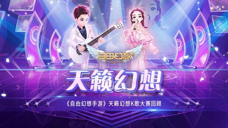 《自由幻想手游》:天籁幻想K歌大赛获奖名单
