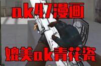 AK47漫画好看!媲美AK青花瓷